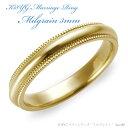 結婚指輪 K18 YG(鍛造イエローゴールド) ミルグレイン・マリッジリング 3mm /ミル