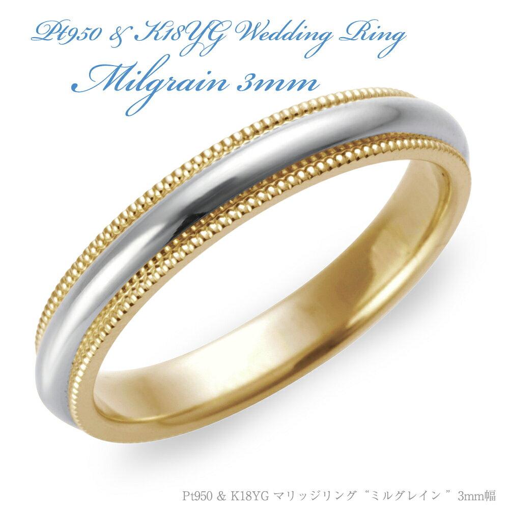 結婚指輪 Pt950 & K18YG ミルグレイン・コンビネーション マリッジリング 3mm /ミル打ちタイプ 鍛造プラチナ&鍛造ゴールド2色タイプ 刻印無料 platinum【_包装】【_名入れ】リング 指輪 ring 精緻なミルグレイン技法を駆使した繊細なデザインのマリッジリング/結婚指輪