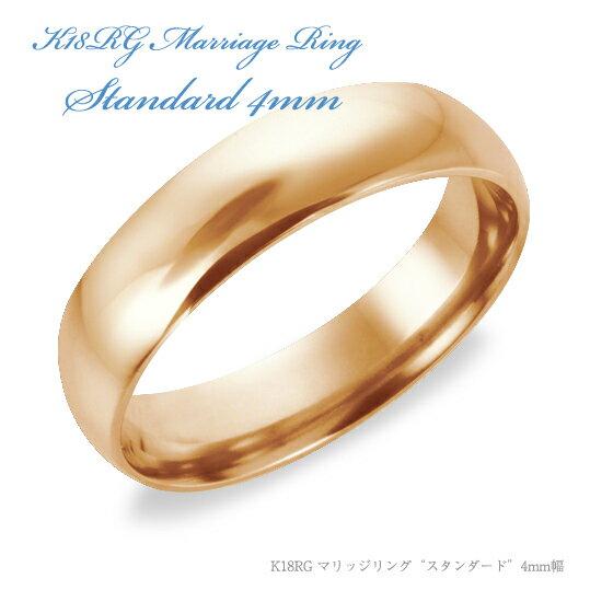 結婚指輪 K18 RG(鍛造ローズゴールド) スタンダード・マリッジリング 4mm /甲丸・幅広タイプ 刻印無料 リング 指輪 ring 【_包装】【_名入れ】 シンプルで洗練されたデザイン、飽きの来ないスタンダードモデルのマリッジリング/結婚指輪