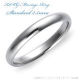 シンプルで洗練されたデザイン、飽きの来ないスタンダードモデルのマリッジリング/結婚指輪【結婚指輪】【】K18 WG(鍛造ホワイトゴールド) スタンダード・マリッジリング 2.5mm