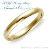 結婚指輪 K18 YG(鍛造イエローゴールド) スタンダード・マリッジリング 2.5mmリング 指輪 ring【楽ギフ包装】【楽ギフ名入れ】