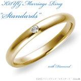 [婚] [结婚戒指] [钻石结婚戒指] [婚] K18号黄金戒指 - 2.5mm的标准Daiyamondomarijjiringu吉夫容易包装[結婚指輪 K18 YG(鍛造イエローゴールド) スタンダード・ダイヤモンド マリッジリング 2.5mm /甲丸 刻印無料