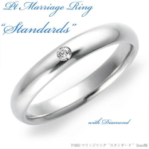 結婚指輪 プラチナ Pt950(鍛造) スタンダード・ダイヤモンド マリッジリング 3mm /甲丸 刻印無料 platinum リング 指輪 ring【_包装】【_名入れ】 シンプルで洗練されたデザイン、飽きの来ないスタンダードモデルのPt950(プラチナ)マリッジリング/結婚指輪