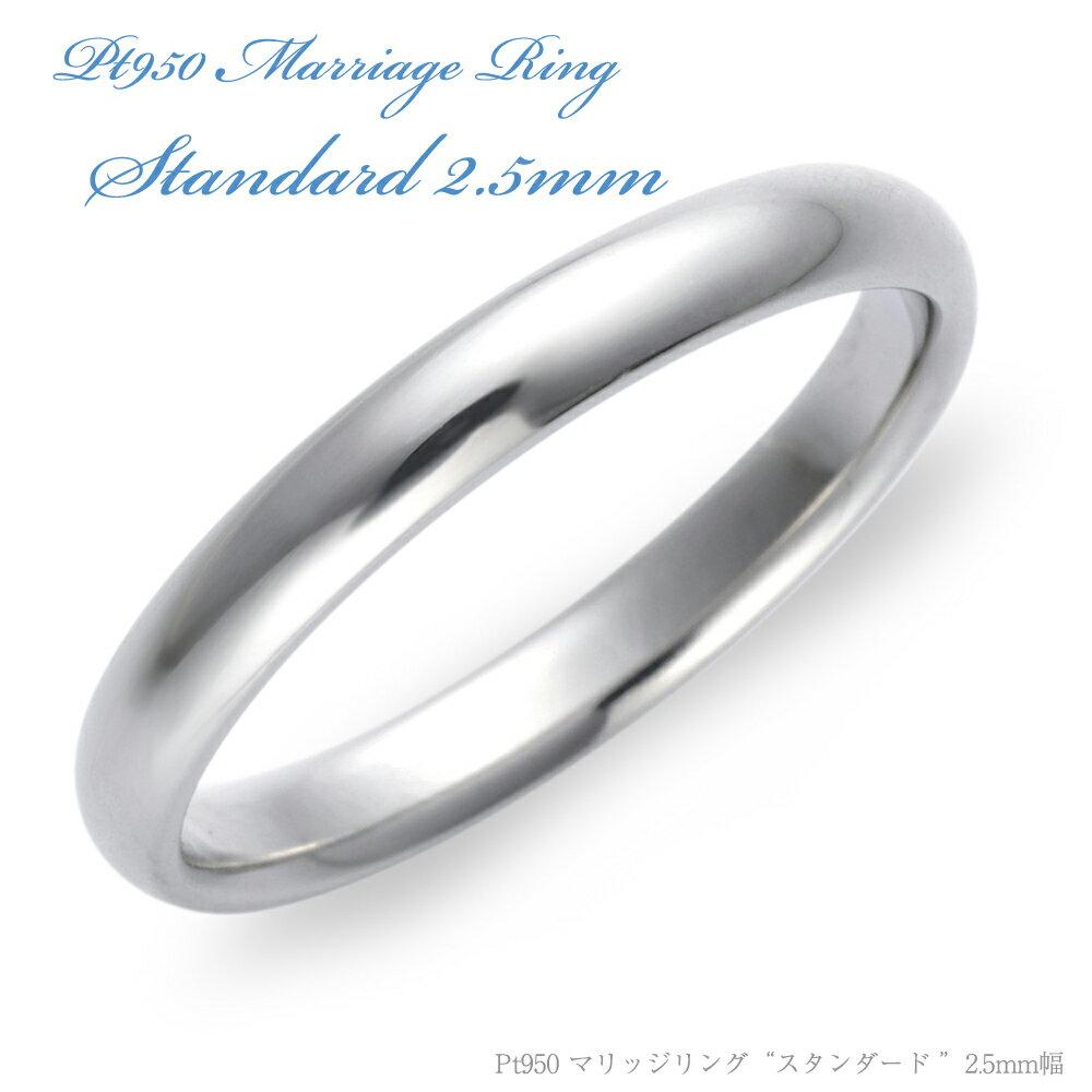 結婚指輪 マリッジリング プラチナPt950(鍛造)スタンダード 2.5mm 甲丸 刻印無料 platinum 結婚指輪 リング 指輪 ring