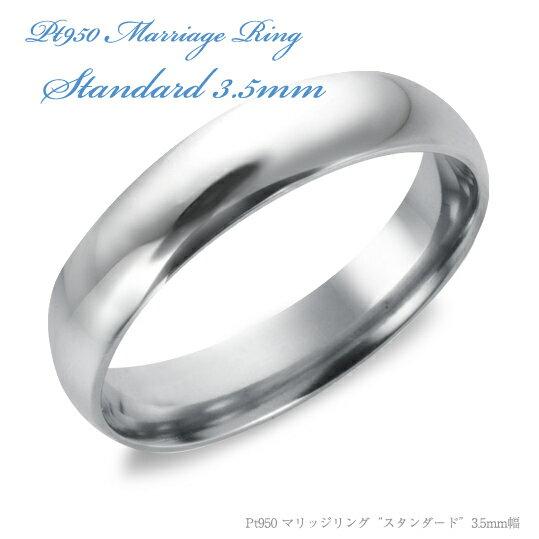 【結婚指輪】 プラチナ Pt950(鍛造) スタンダード・マリッジリング 3.5mm 甲丸・幅広タイプ 刻印無料 platinum リング 指輪 ring