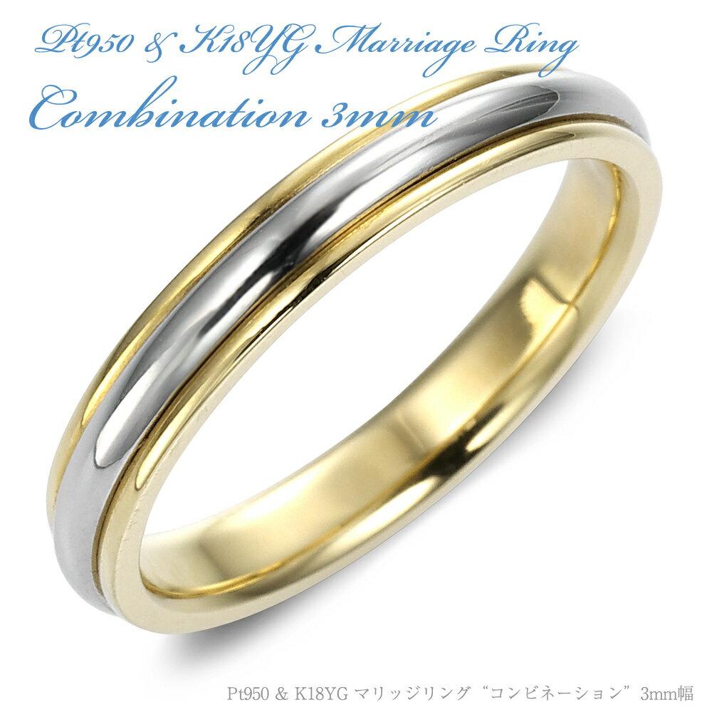 結婚指輪 Pt950 & K18YG コンビネーション・マリッジリング 3mm / platinum リング 指輪 ring【_包装】【_名入れ】 プラチナとゴールドのコンビネーションによるデザインがモダンなコンビネーション・マリッジリング/結婚指輪