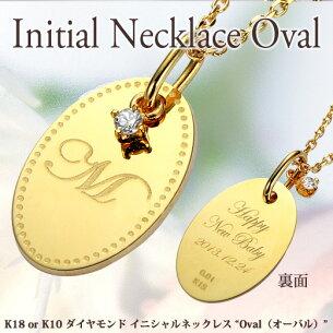 イニシャル ネックレス オーバル ゴールド ダイヤモンド
