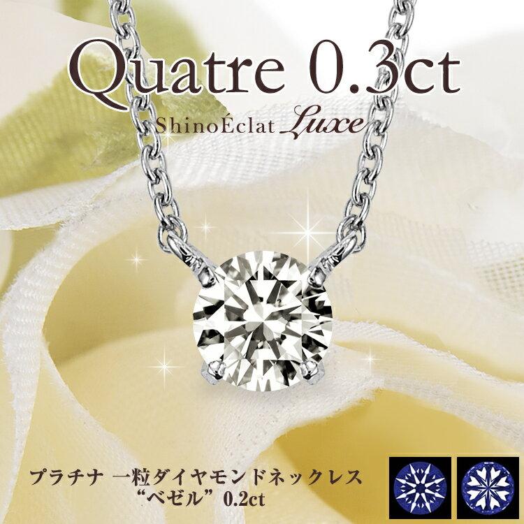 """Pt 一粒ダイヤモンドネックレス """"Quatre(キャトル)"""" 0.3ct E VVS2 3EX H&C 鑑定書付一粒石/ペンダント/ハートアンドキューピット/結婚記念日/プレゼント/彼女/プラチナ/送料無料/0.3カラット/diamond necklace/platinum 【_包装】 【送料無料】胸元にふわりと浮き立つシンプル一粒ダイヤモンドネックレス/プラチナ/彼女/一粒石/ペンダント/h&c/0.3ct/0.3カラット/diamond/platinum/【かるい】"""