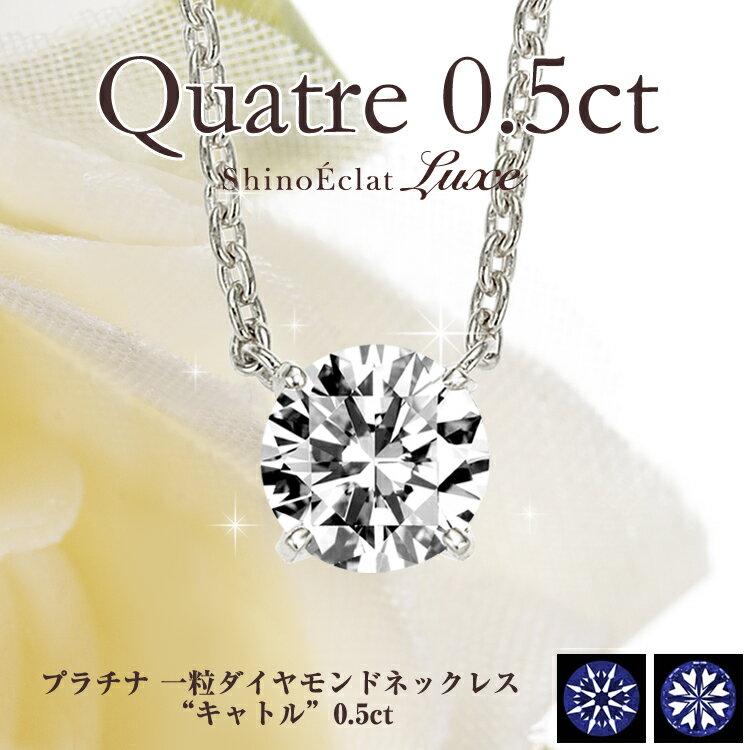 """Pt 一粒ダイヤモンドネックレス """"Quatre(キャトル)"""" 0.5ct D VS1 3EXCELLENT H&C 鑑定書付一粒石 ペンダント ハートアンドキューピット 結婚記念日 プレゼント 彼女 プラチナ 送料無料 0.5カラット diamond necklace platinum【_包装】 【送料無料】胸元にふわりと浮き立つシンプル一粒ダイヤモンドネックレスゴールド 彼女 一粒石 ペンダント h&c 0.5ct 0.5カラット diamond gold"""