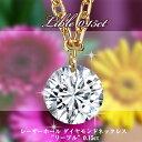【お試し価格】K18 ダイヤモンド ネックレス 一粒 0.15ct レーザーホール Libre (リ