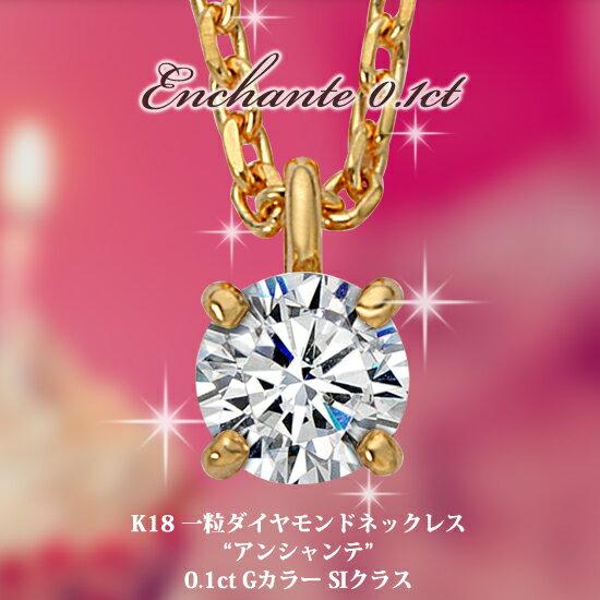 【楽天ランキング1位】ネックレス K18 一粒 ダイヤモンド ネックレス Enchante(アンシャンテ) 0.1ct/送料無料/一粒ダイヤ/18k/18金/ゴールド/ダイヤモンド ネックレス 一粒/ペンダント/レディース/DIAMOND necklace/gold/Ladies【楽ギフ_包装】