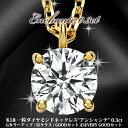 K18 【ダイヤモンド ネックレス 一粒】 0.3ct Enchante(アンシャンテ)/一粒/結婚記念日/女性用/レディース/K18yg/18金/18k/ゴールド/送料無料/一粒ダイヤネックレス 0.3/ペンダント/首飾り/DIAMOND necklace/gold/ladies 【楽ギフ_包装】