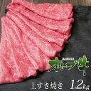 オリーブ牛上すきやき肉1200g(送料無料)