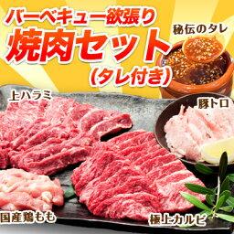 バーベキュー 欲張り焼肉セット!A4〜A5の国産和牛カルビ入り!国産黒毛和牛 国産和牛 ハラミ 鶏もも 豚トロ ウィンナー 1kg 入り あす楽対応 しのしの 焼き肉 焼肉セット