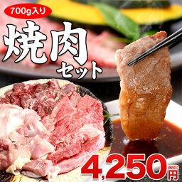 定番お肉の(カルビ・ハラミ・鶏もも肉・豚トロ)詰め合わせ!焼肉セット3人前