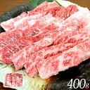 国産和牛上カルビ焼肉用400g(送料無料)焼肉セット