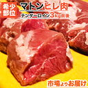無添加 マトン ヒレ肉 3kg 前後 【 送料無料 】 テン...