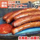 ラム肉ウインナー 1kg 前後 北海道名物ジンギスカンで使用されるラム肉を使用したウインナーです。 ラムはマトンと違い、生後1年...