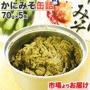 【 送料無料 】 かにみそ 70g×5缶 | 蟹 カニ 蟹み...