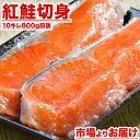 【 送料無料 】天然 紅鮭 甘塩 切り身 10キレ | 鮭 ...