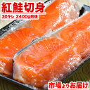 天然 紅鮭 甘塩 切り身 30キレ | 鮭 紅鮭 さけ しゃ...