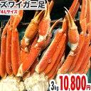 ズワイガニ 3kg 4Lサイズ足 | 北海道 ずわい蟹 ズワイ蟹 本ズワイ 本ずわい 本ズワイガニ ...