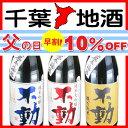 【父の日ギフト 超早割10%OFF】日本酒飲み比べ 不動 一...
