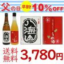 【父の日ギフト 早割10%OFF】【送料無料】八海山吟醸酒&...