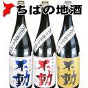 【お中元ギフト】日本酒飲み比べ 不動 一度火入れ「純米大吟醸...