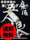 【送料無料☆】寺田本家のお米のヨーグルト【米グルト(マイグルト)】1ケース24本入り