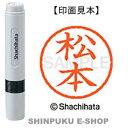 シヤチハタ ネーム6 既製 XL-61837松本(ポイント消化)( SP)J