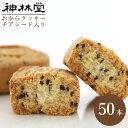 ★送料無料★話題の『スーパーフード』チアシードがたっぷり入ったダイエットおからクッキーバー!!【個包...