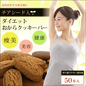 スーパー チアシード ダイエット クッキー