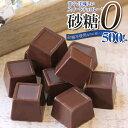 砂糖不使用なのに甘くて美味しい!スィートチョコレート 500gダイエット中だしカロリーが気になる そんな方にお勧めのチョコレートです..