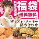 【送料無料】新生活応援!ダイエット クッキー 福袋豆乳ダイエ...