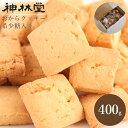 【送料無料】おからパウダー 使用 希少糖ダイエットおからクッキー 400g希少糖(レアシュガー)・難...