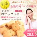 【送料無料】希少糖ダイエットおからクッキー 400g希少糖(レアシュガー)・難消化性デキストリン・こ