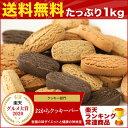 送料無料 豆乳 おから ダイエット クッキー バー 1kg (50本)おからクッキー 低カロリー 砂 ...