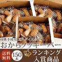 【セットで超お買得】 豆乳おからクッキー【送料無料