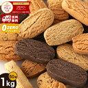 送料無料豆乳おからダイエットクッキーバー1kg(50本)おからクッキー低カロリー砂糖不使用お菓子ダイエットクッキースイーツダイエット食品置き換え おからパウダー使用ロカボ
