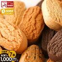 【ゆうパケット送料無料】1000円 送料無料 7本 お試しセット おからパウダー 使用 豆乳 ダイエット おからクッキー…