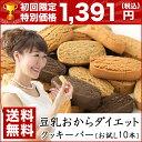 【送料無料】 豆乳 ダイエット おからクッキー バー お試し 10本低カロリー お菓子 ダ