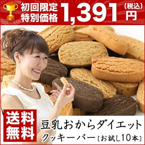 【送料無料】 豆乳 ダイエット おからクッキー バー お試し 10本低カロリー お菓子 ダイエットクッキー スイーツ ダイエット食品 プレーン 紅茶 黒ゴマ ココア 置き換え製造会社 直販 だから実現した品質と価格! ギルトフリー スイーツ