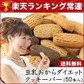【送料無料】 豆乳 ダイエット おからクッキー バー 50本低カロリー お菓子 ダイエットクッキー ス...