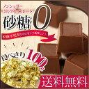 【送料無料】ノンシュガーミルクチョコレート 100gダイエット中だしカロリーが気になる そんな方にお勧めのチョコレートです!低カロリー還元麦芽糖使用 スイーツ 10P03Dec16