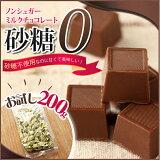 ノンシュガーミルクチョコレート 200gダイエット中だしカロリーが気になる そんな方にお勧めのチョコレートです!低カロリー還元麦芽糖使用 スイーツ