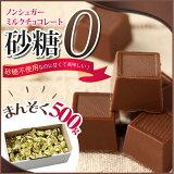 ノンシュガーミルクチョコレート 500g ダイエット中だしカロリーが気になる そんな方にお勧めのチョコレートです!低カロリー還元麦芽糖使用 スイーツ