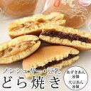 【砂糖不使用!】豆乳どら焼き 16個箱入り (あずきあん8個、大豆あん8個)【どら焼き ダイ