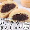 砂糖不使用 カステラまんじゅう [16個・箱入] ダイエット・お菓子・砂糖不使用・糖質制限