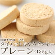 【小麦粉・砂糖・卵・バター不使用】豆乳ダイエットおからクッキー/豆乳おからクッキー/ダイエット/ダイエットクッキー/おからくっきー/お菓子/低カロリー還元麦芽糖使用【プレーン味・125g袋入】